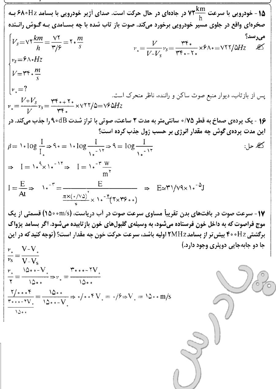 جواب تمرینات 15تا17 آخر فصل 5 فیزیک پیش دانشگاهی رشته ریاضی