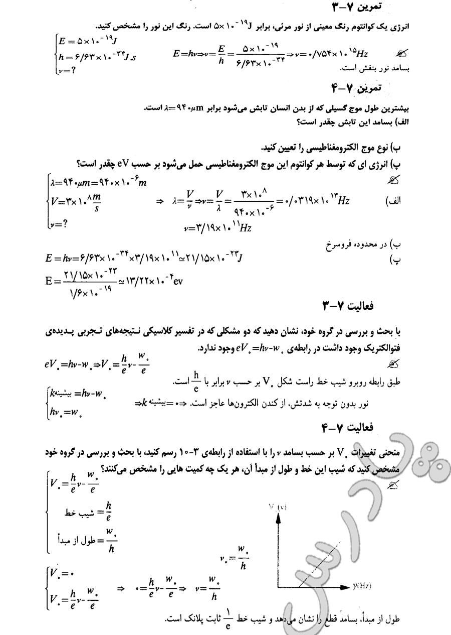 حل تمرین و فعالیت 3 و4 فصل7 فیزیک پیش دانشگاهی ریاضی