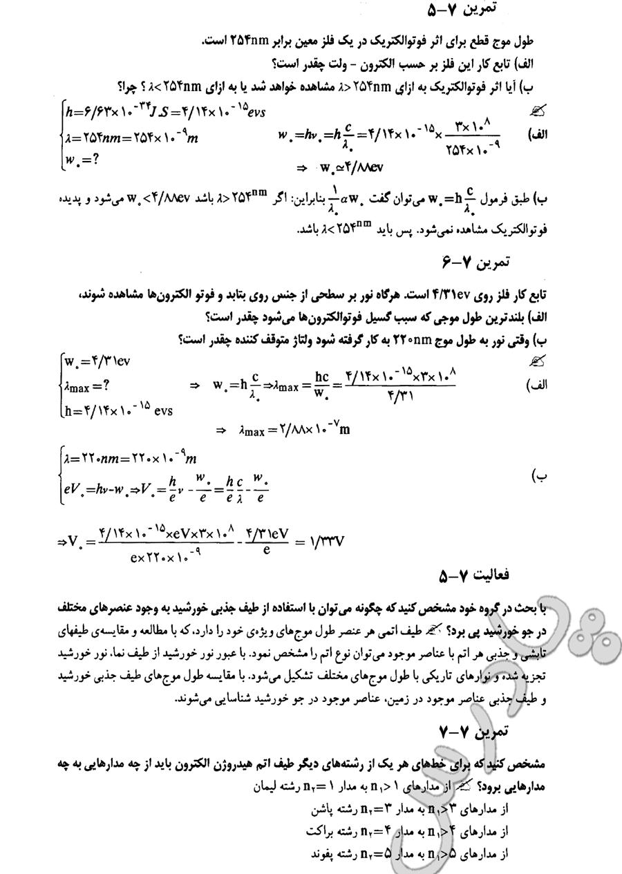 حل تمرین 5 تا 7 و فعالیت 5 فصل 7 فیزیک پیش دانشگاهی ریاضی