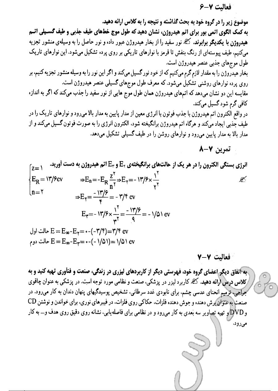 حل تمرین 8 و فعالیت 6 و7 فصل 7 فیزیک پیش دانشگاهی ریاضی