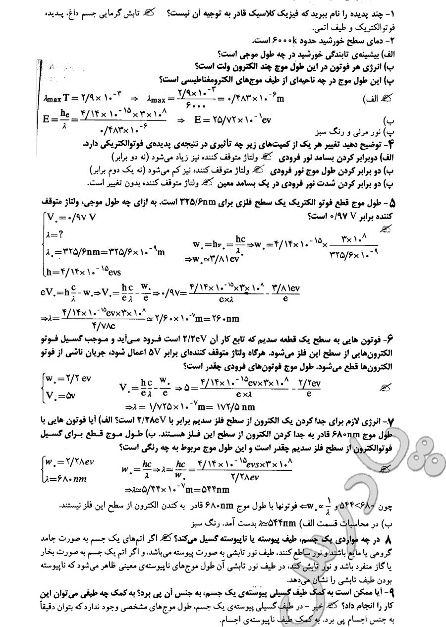 جواب تمرینات  1تا 9 آخر فصل 7 فیزیک پیش دانشگاهی رشته ریاضی