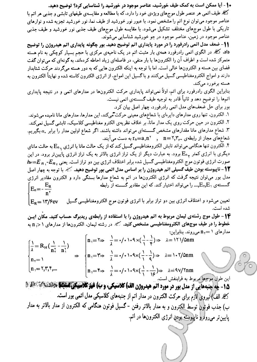 جواب تمرینات   10 تا 15 آخر فصل 7 فیزیک پیش دانشگاهی رشته ریاضی