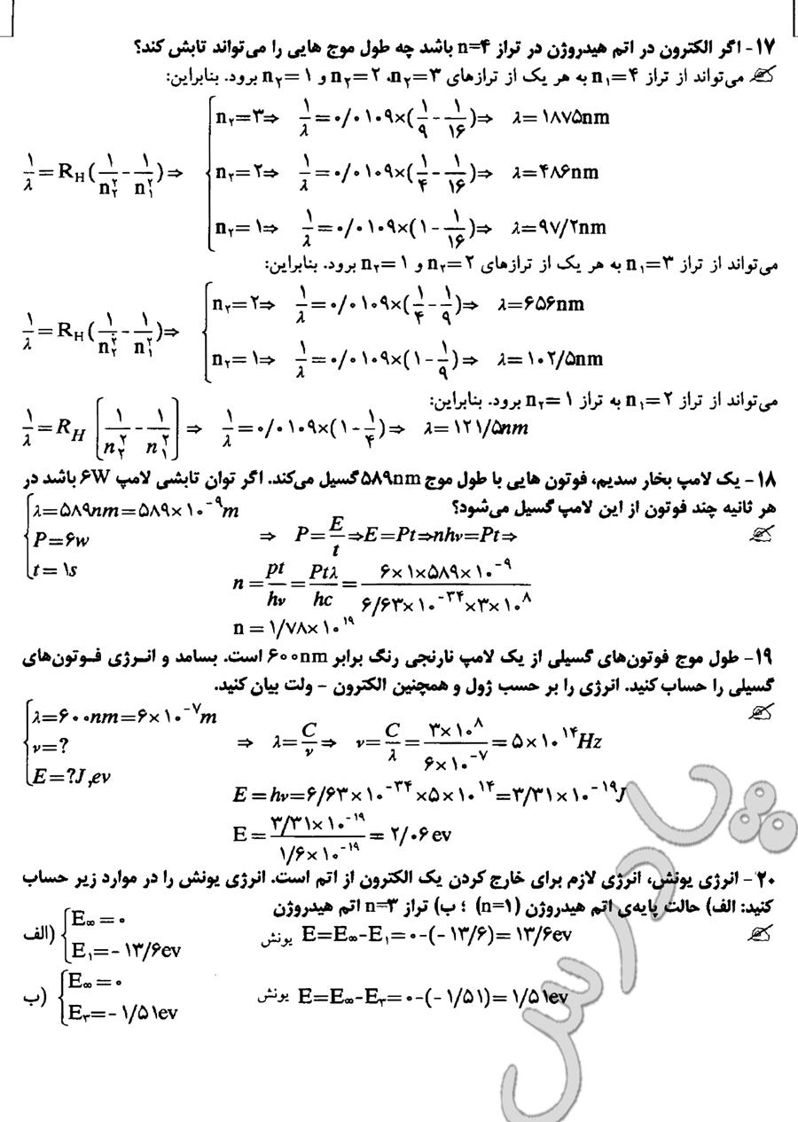 جواب تمرینات  17تا20  آخر فصل 7 فیزیک پیش دانشگاهی رشته ریاضی