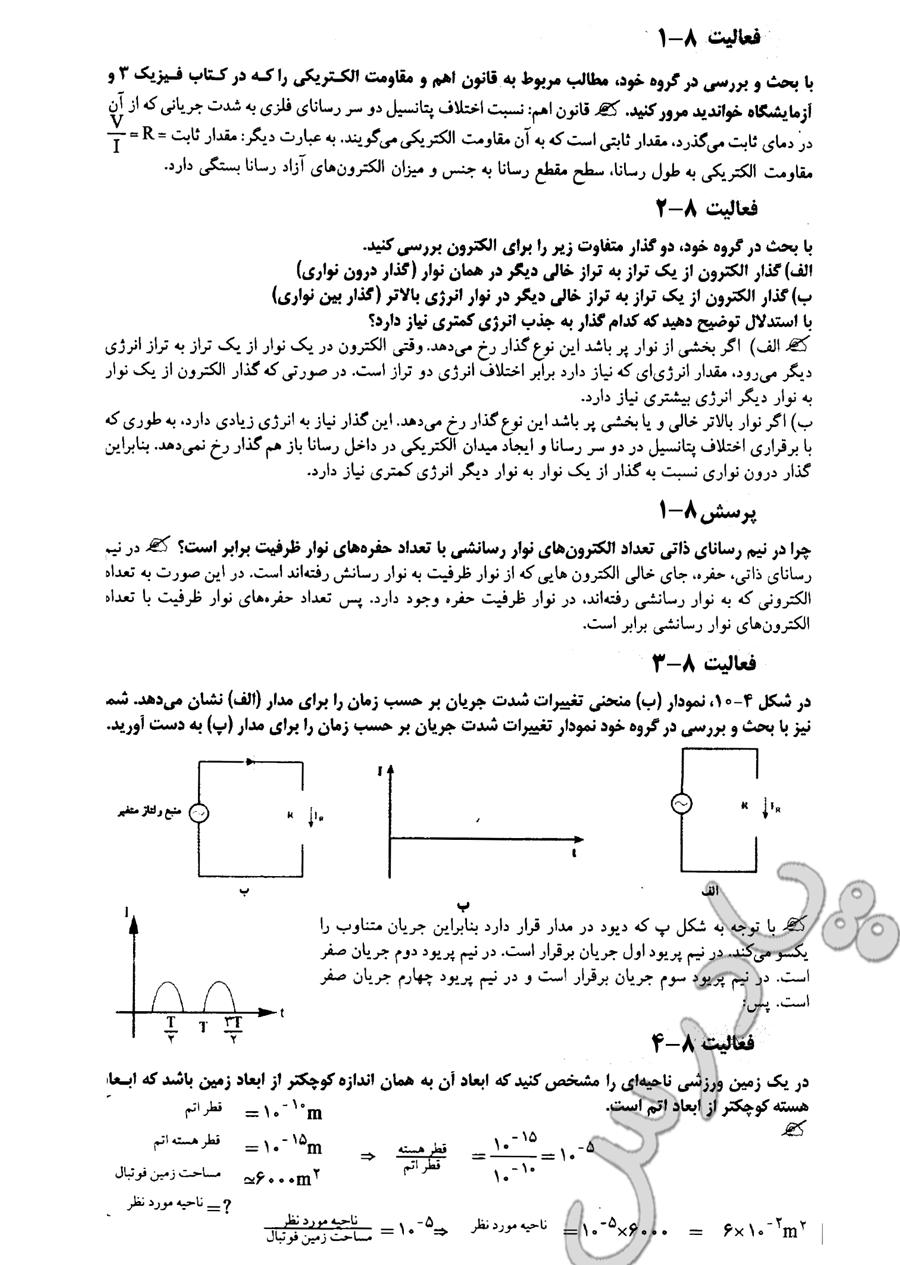 پاسخ فعالیت 1 تا 4 و پرسش 1 فصل 8 فیزیک پیش دانشگاهی ریاضی