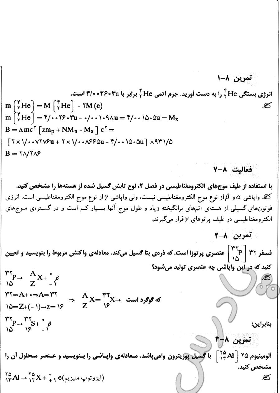 حل تمرین 1 تا 3 و فعالیت 7 فیزیک پیش دانشگاهی ریاضی