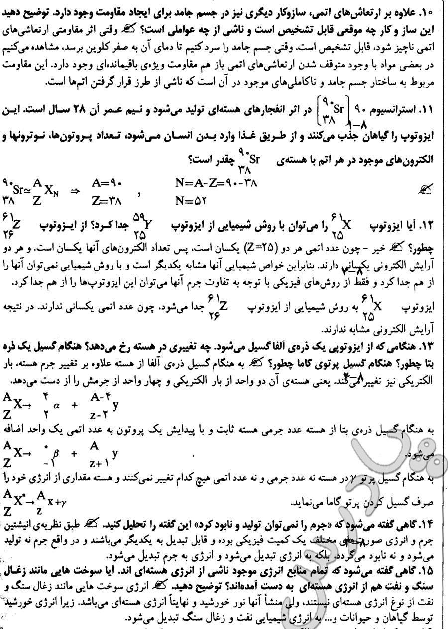 جواب تمرینات 10تا 15 آخر فصل 8 فیزیک پیش دانشگاهی رشته ریاضی