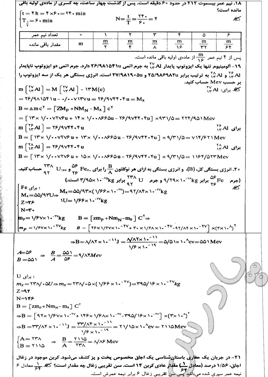 جواب تمرینات 18تا21  آخر فصل 8 فیزیک پیش دانشگاهی رشته ریاضی