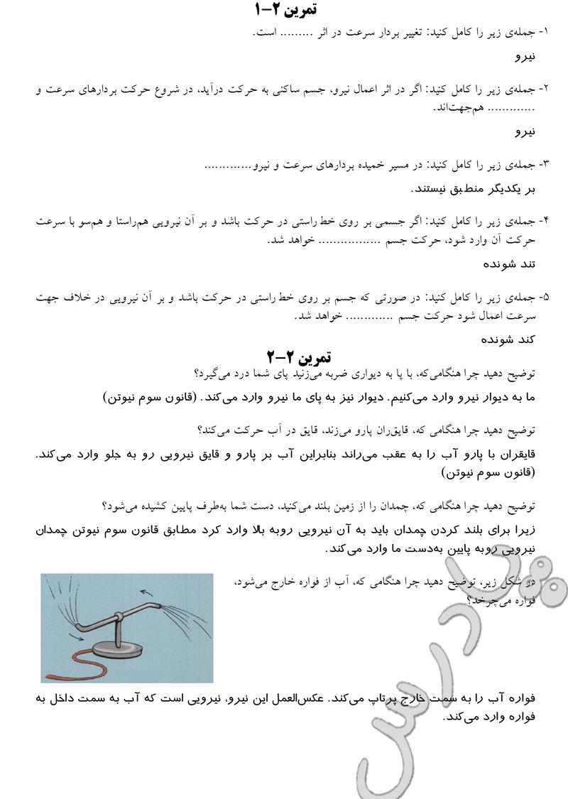 حل تمرین 1 و2  فصل دوم فیزیک پیش دانشگاهی ریاضی