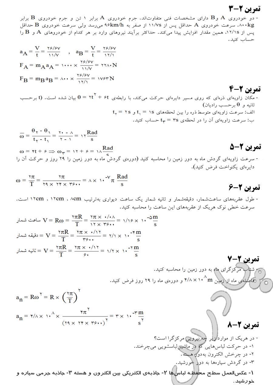 حل تمرینهای 3 تا 8 فصل دوم فیزیک پیش تجربی