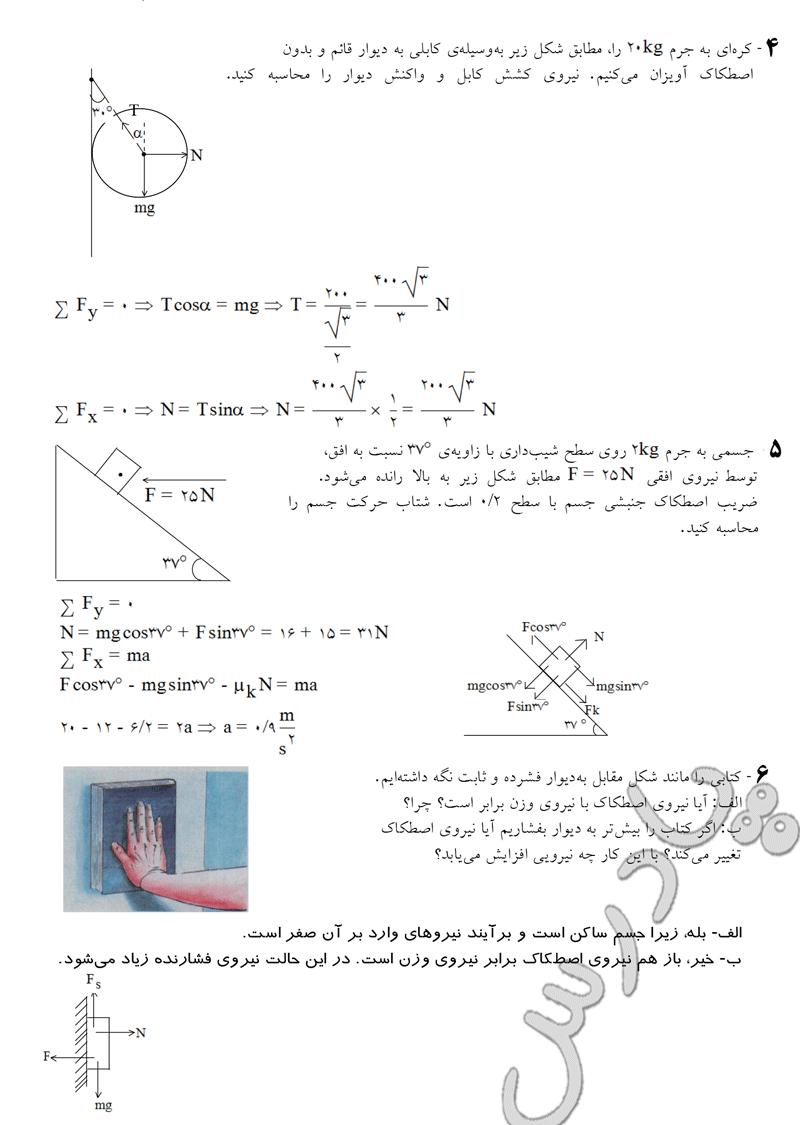 جواب تمرینات 4 تا 6 آخر فصل دوم فیزیک پیش دانشگاهی رشته ریاضی
