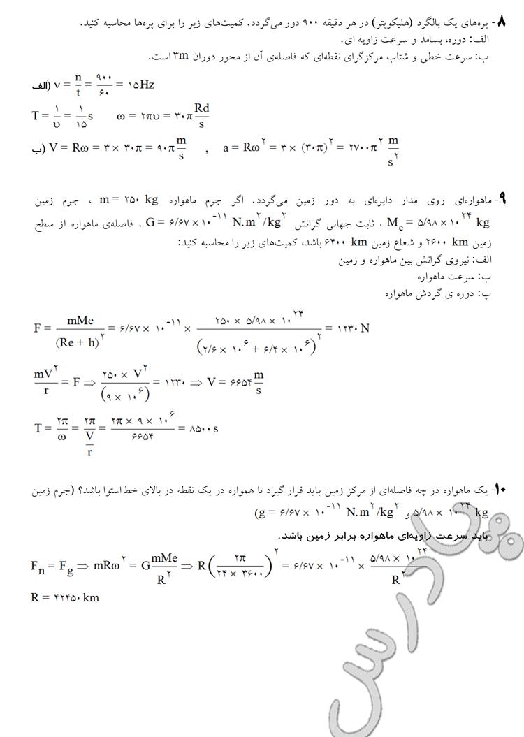 جواب تمرینات 8 تا 10 آخر فصل دوم فیزیک پیش دانشگاهی رشته تجربی