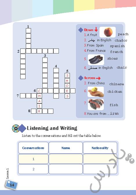 جواب تمرین صفحه 16 درس1 زبان هشتم