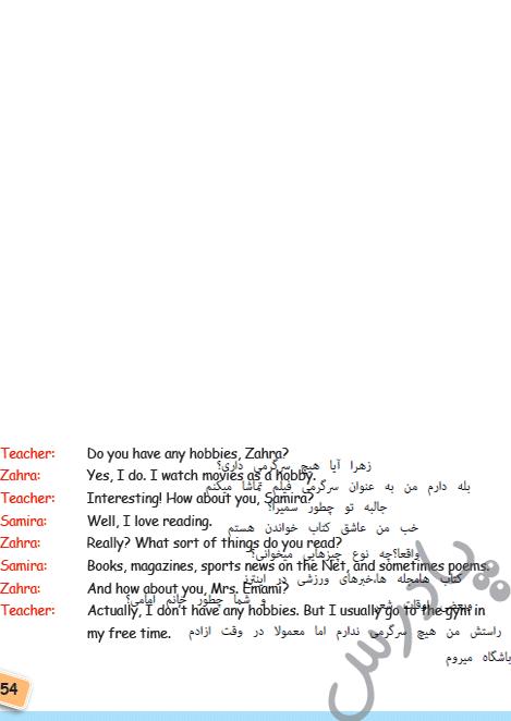 ترجمه درس 7 زبان هشتم