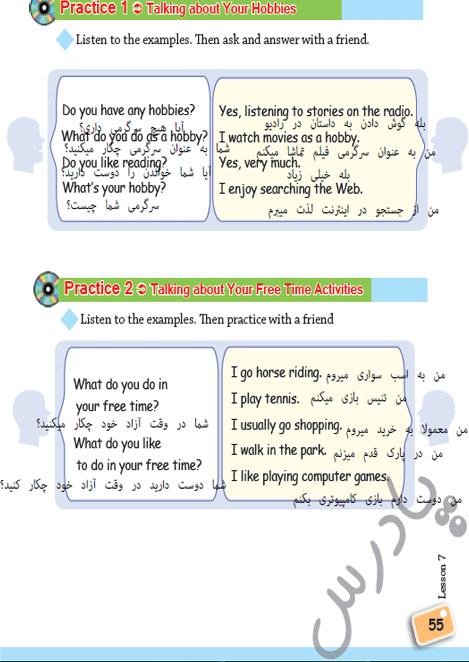 ترجمه تمرین های درس 7 زبان هشتم