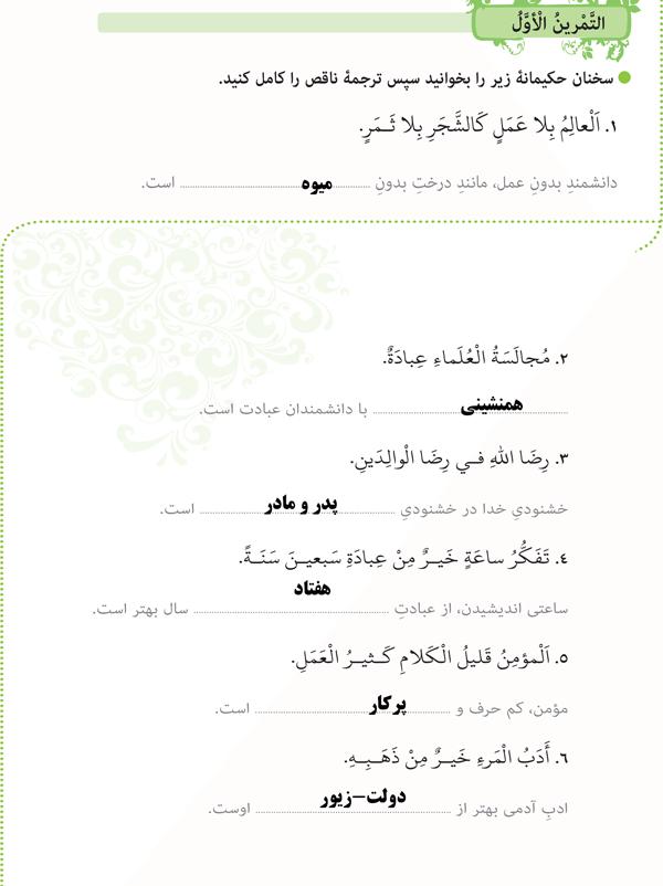 پاسخ تمرین اول درس 1