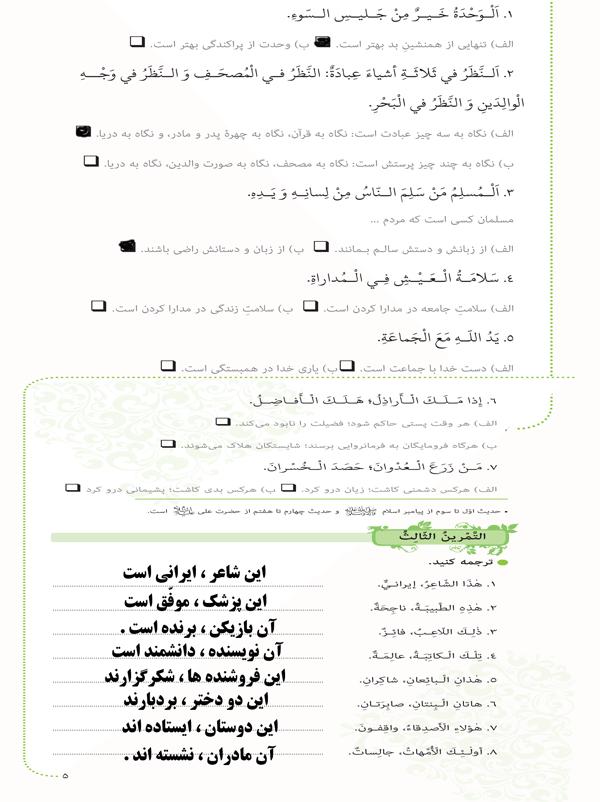 پاسخ تمرین دوم و سوم درس 1