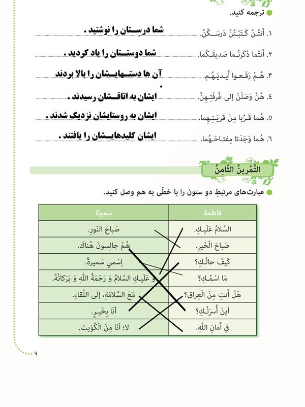 پاسخ تمرینهای 7 و 8