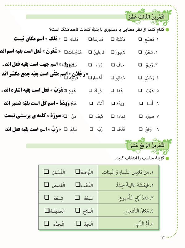 جواب تمرینهای صفحه12 عربی هشتم