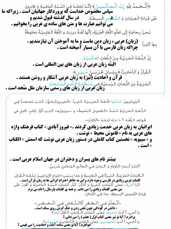 ترجمه درس 2 عربی هشتم