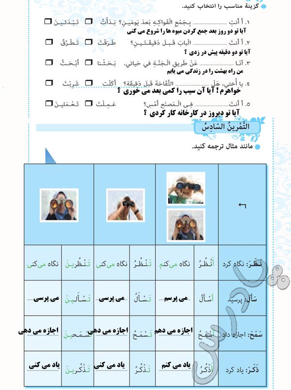 پاسخ تمرینهای 5 و 6 درس 2 عربی هشتم