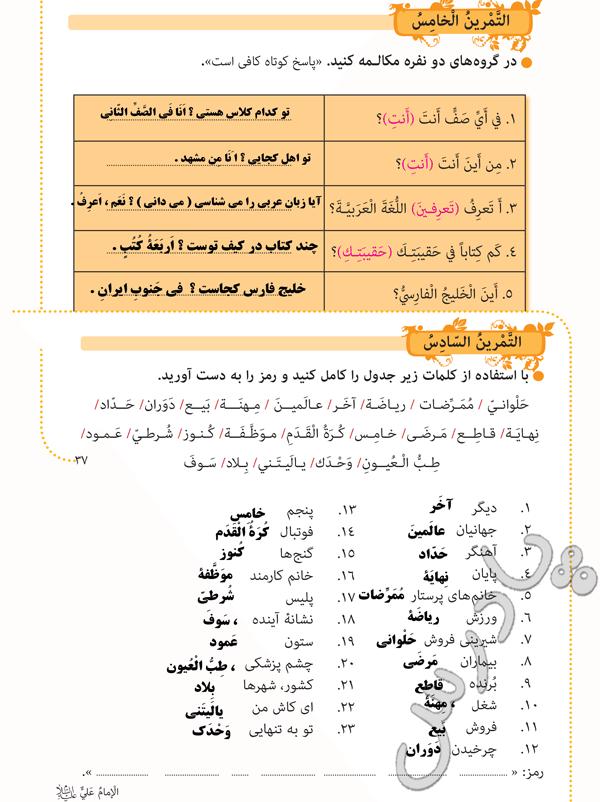 جواب تمرین های 5 و 6 درس 3 عربی هشتم