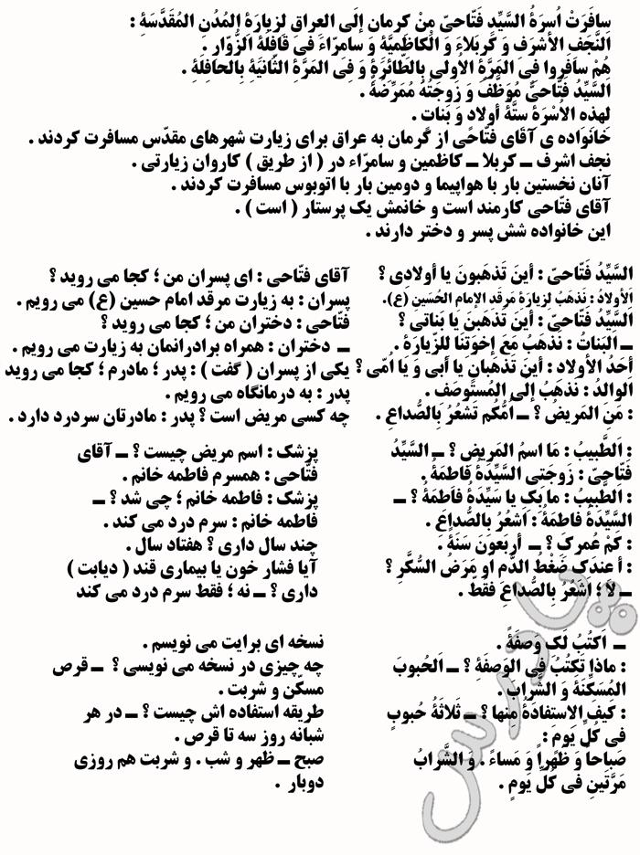 معنی درس 6 عربی هشتم