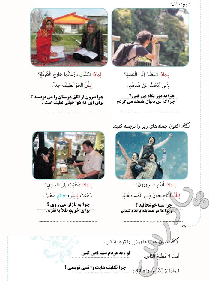 معنی بخش فن ترجمه درس 6 عربی هشتم