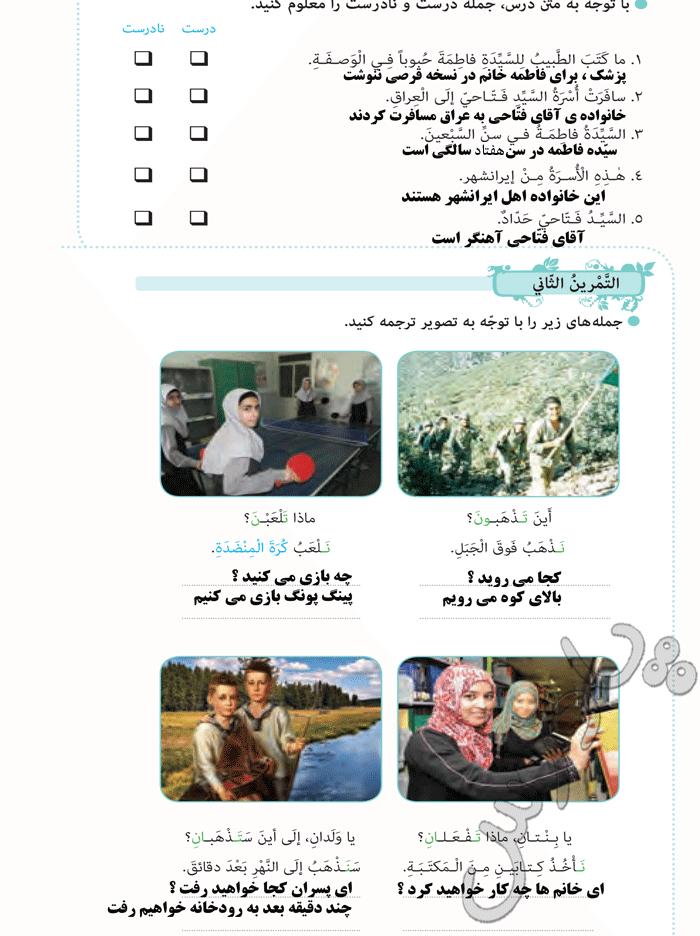 حل تمرین 1 و2 درس 6 عربی هشتم