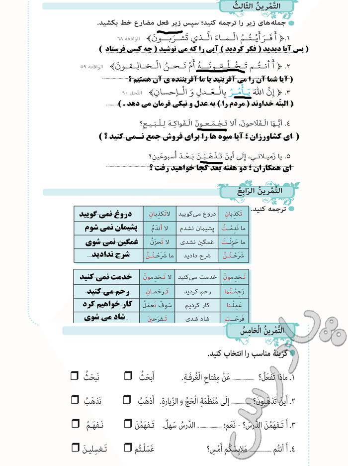 حل تمرین 3و 4 درس 6 عربی هشتم