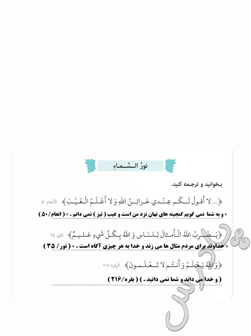 ترجمه نورالسماء درس 6 عربی هشتم