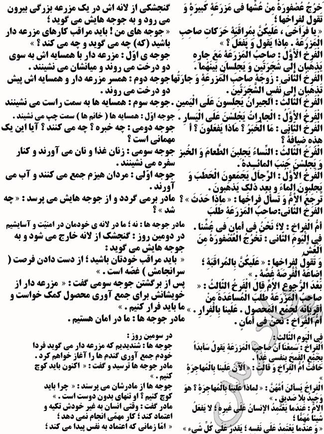 ترجمه درس 8 عربی هشتم