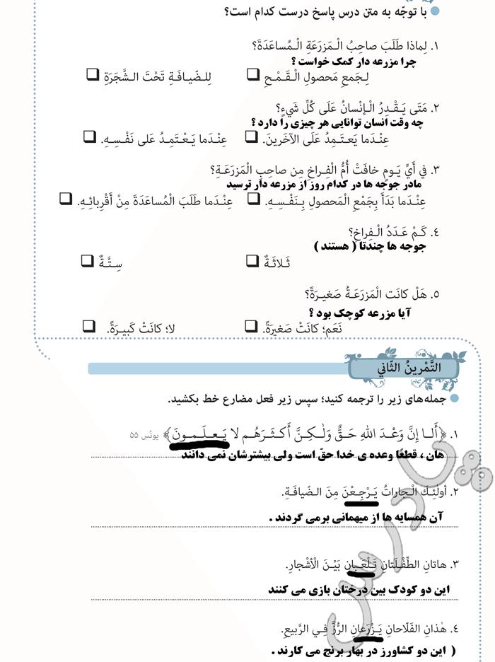 حل تمرین 1و2 درس 8 عربی هشتم
