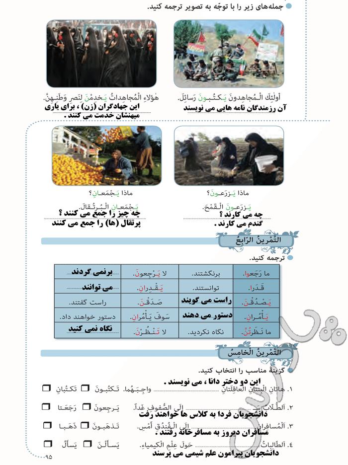 حل تمرین 3تا5 درس8 عربی هشتم