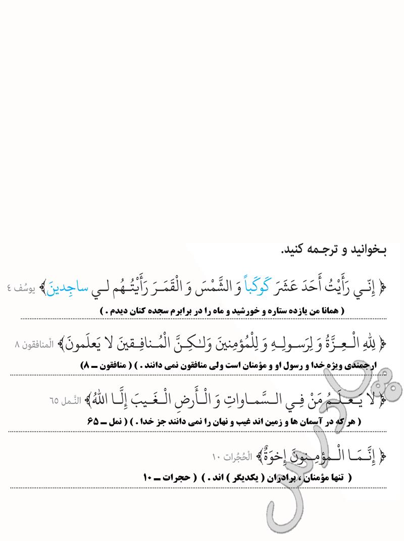 معنی بخوانید وترجمه کنید درس 8