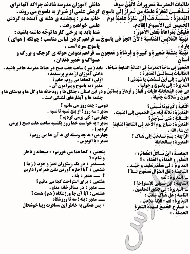 ترجمه درس 9 عربی هشتم