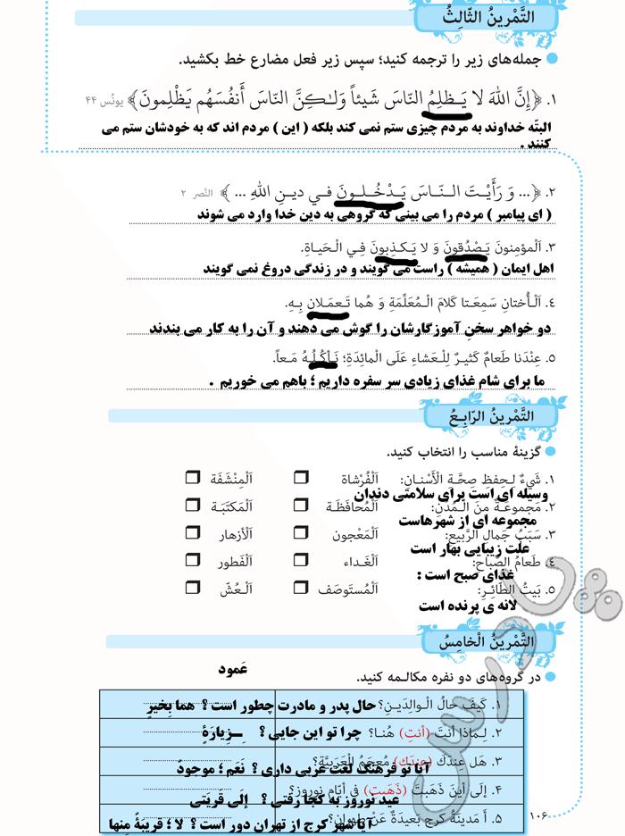 حل تمرین 3تا5 درس9 عربی هشتم