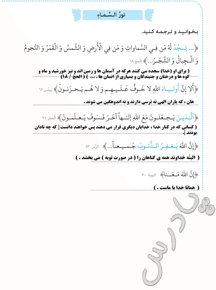 ترجمه نورالسماه درس 9 عربی هشتم