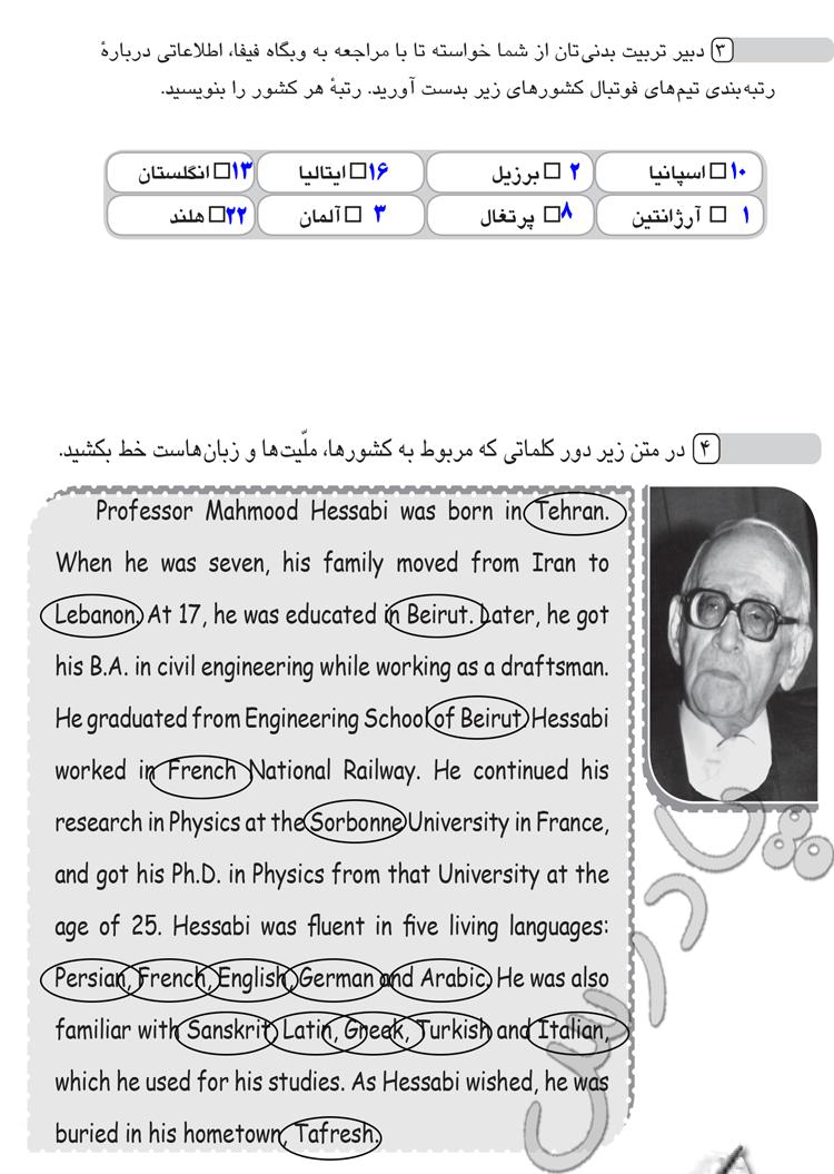 حل تمرین 3و4 درس 1 زبان هشتم