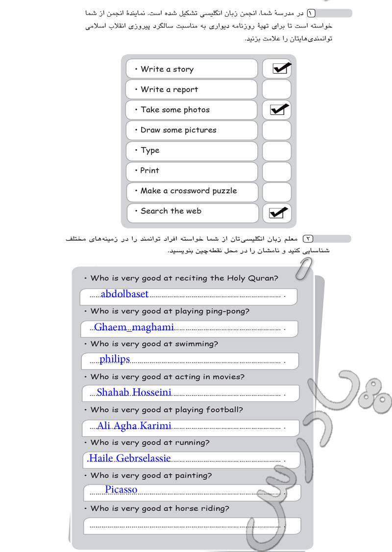 حل تمرین 1 درس 3 زبان هشتم