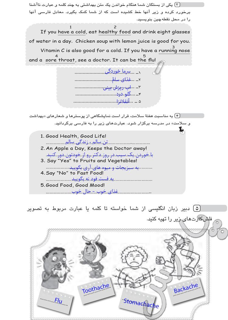 حل تمرین 3تا5 درس 4 زبان هشتم