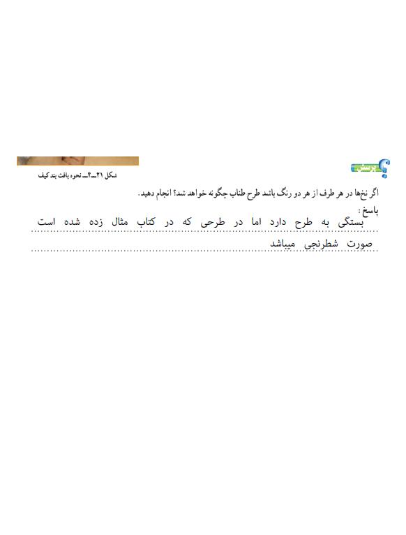 جواب پرسش صفحه 62 کاروفناوری هشتم