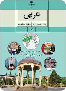نمونه سوال عربی هشتم