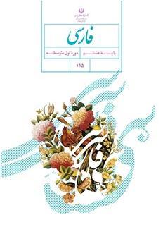 نمونه سوال فارسی هشتم