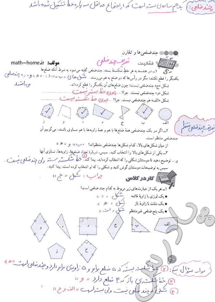 حل فعالیت و کار در کلاس صفحه 30 ریاضی هشتم