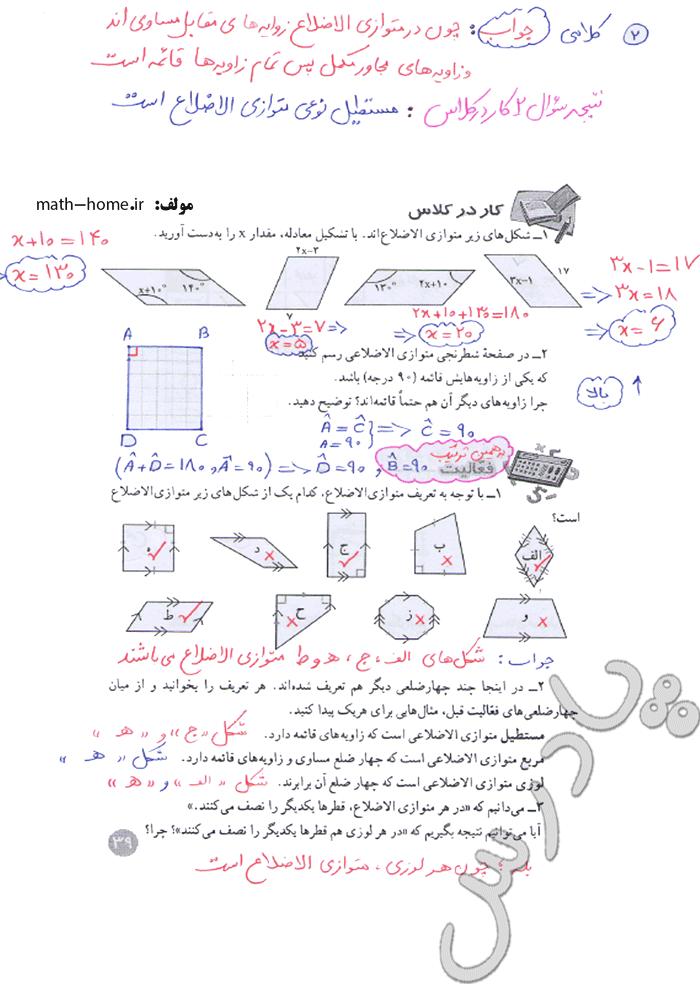 حل فعالیت و کار در کلاس صفحه 39 ریاضی هشتم