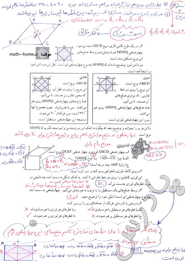 حل تمرین صفحه 41 ریاضی هشتم