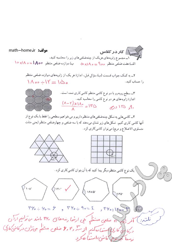 حل کار در کلاس صفحه 44 ریاضی هشتم