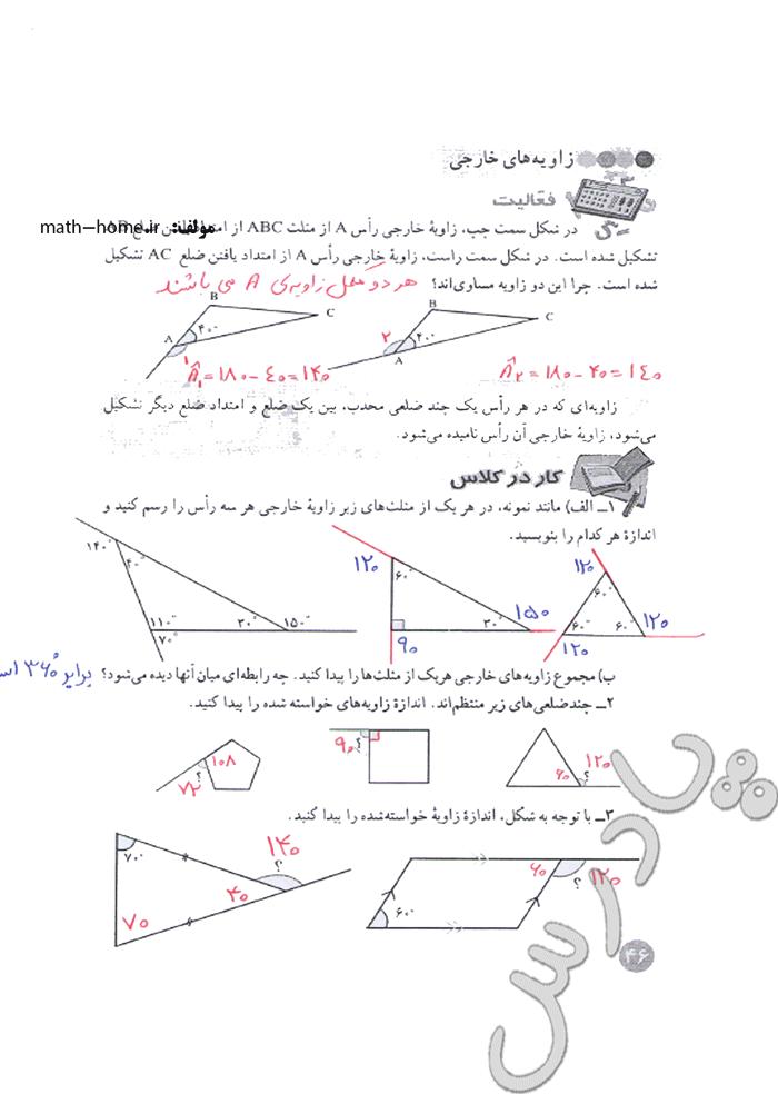 حل فعالیت صفحه 46 ریاضی هشتم