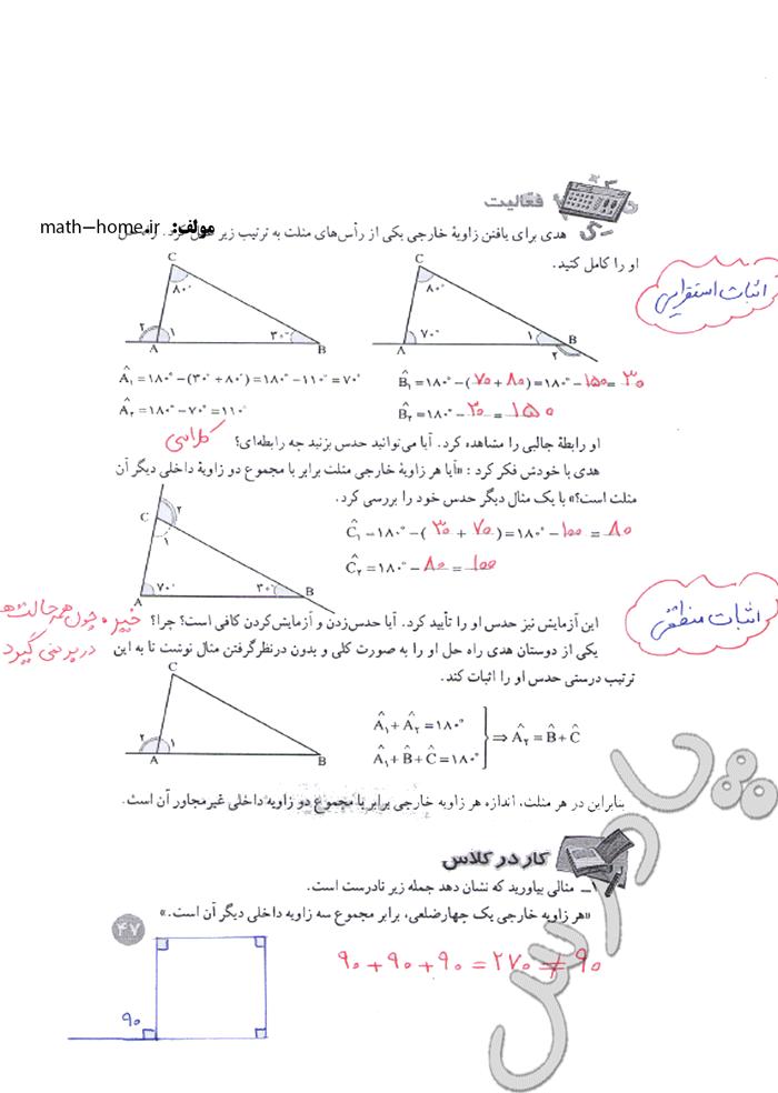 حل فعالیت صفحه 47 ریاضی هشتم