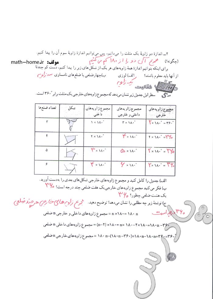 حل فعالیت صفحه 48 ریاضی هشتم